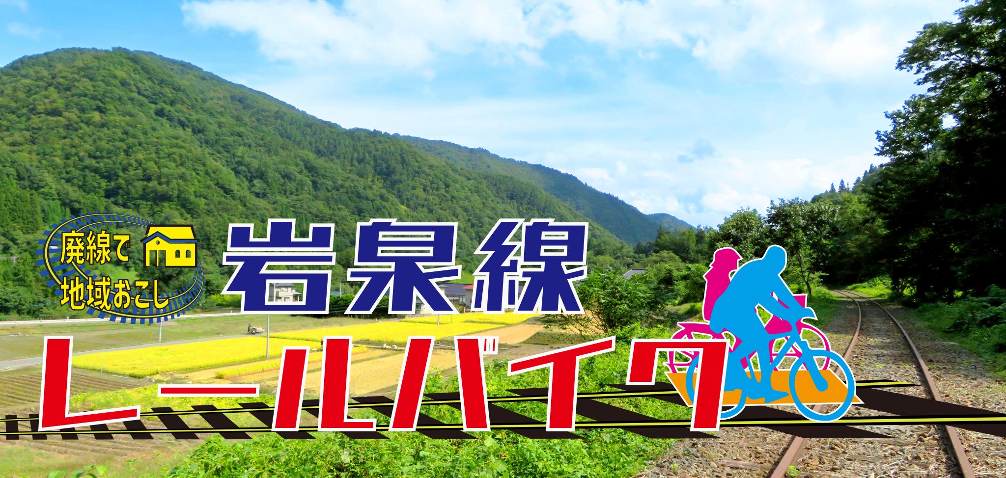 岩泉線レールバイク